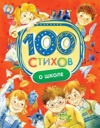 100 stikhov o shkole