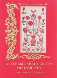 Motivy ukrainskogo ornamenta