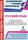 Russkij jazyk. 5 klass. Rabochaja programma po uchebnomu kompleksu V. V. Babajtsevoj, L. D. Chesnokovoj, A. Ju. Kupalovoj, E. I. Nikitinoj