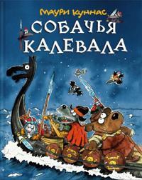 Sobachja Kalevala