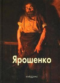 Jaroshenko
