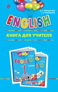 ENGLISH. 1 klass. Kniga dlja uchitelja