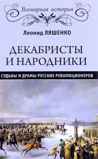 Dekabristy i narodniki. Sudby i dramy russkikh revoljutsionerov