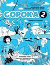 Soroka 2. Russian for Kids. Activity Book.
