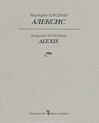 Aleksis