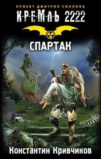 Kreml 2222. Spartak