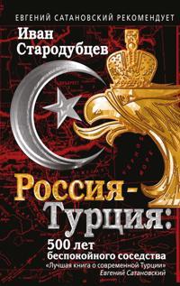 Rossija-Turtsija: 500 let bespokojnogo sosedstva