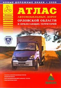 Atlas avtomobilnykh dorog Orlovskoj oblasti i prilegajuschikh  territorij.