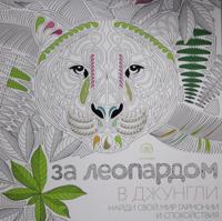 Za leopardom v dzhungli (kvadratnyj format, belaja oblozhka)