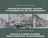 Arkhitektor Vladimir Planson:Ot Vladivostoka do San-Frantsisko