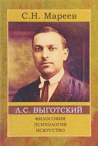 L. S. Vygotskij. Filosofija, psikhologija, iskusstvo