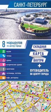 Sankt-Peterburg. Karta+putevoditel po tsentru goroda