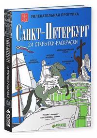 Sankt-Peterburg (nabor iz 24 otkrytok-raskrasok)
