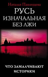 Rus iznachalnaja bez lzhi. Chto zamalchivajut istoriki