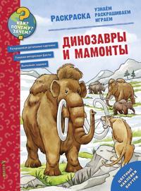 Dinozavry i mamonty. Raskraska