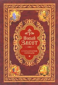 Novyj Zavet s parallelnym perevodom