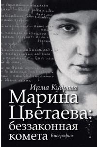 Marina Tsvetaeva. Bezzakonnaja kometa. Biografija