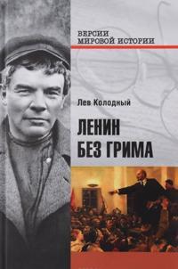Lenin bez grima