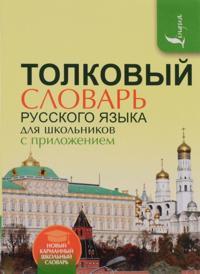 Tolkovyj slovar russkogo jazyka dlja shkolnikov s prilozheniem
