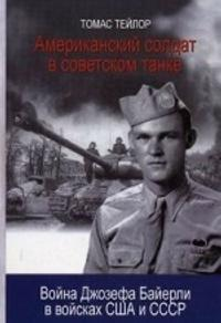 Amerikanskij soldat v sovetskom tanke.Vojna Dzhozefa Bajerli v vojskakh SSHA I SSSR