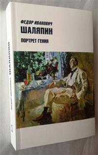 Fedor Ivanovich Shaljapin. Portret genija. V 3 tomakh.