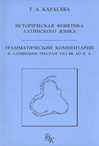 Istoricheskaja fonetika latinskogo jazyka. Grammaticheskij kommentarij k latinskim tekstam VII-I vv. do n.e.