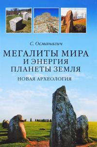 Megality mira i energija planety Zemlja. Novaja arkheologija