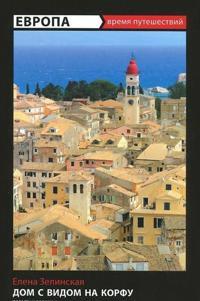 Dom s vidom na Korfu