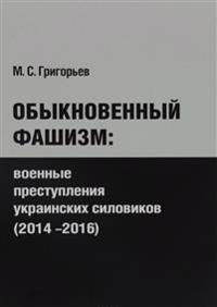 Obyknovennyj fashizm. Voennye prestuplenija ukrainskikh silovikov (2014-2016
