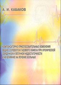 Kompensatorno-prisposobitelnye izmenenija vodno-solevogo i gazovogo obmena pri khronicheskoj serdechnoj i legochnoj nedostatochnosti i ikh vlijanie na lecheni