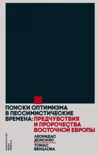 Poiski optimizma v pessimisticheskie vremena: Predchuvstvija i prorochestva Vostochnoj Evropy