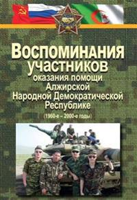 Vospominanija uchastnikov okazanija pomoschi Alzhirskoj Narodnoj Demokraticheskoj Respublike (1960-e - 2000-e gody)