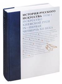 Istorija russkogo iskusstva.T.1.Iskusstvo Kievskoj Rusi IX-pervaja chetvert XII veka