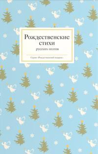 Rozhdestvenskie stikhi russkikh poetov
