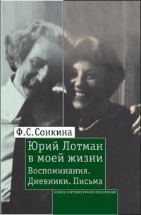Jurij Lotman v moej zhizni: Vospominanija. Dnevniki. Pisma
