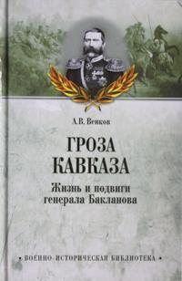 Groza Kavkaza. Zhizn i podvigi generala Baklanova