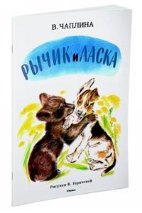 Rychik i Laska (Risunki V. Gorjachevoj)