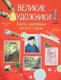 Velikie khudozhniki