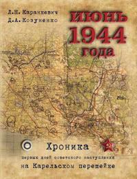 Ijun 1944 goda. Khronika pervykh dnej sovetskogo nastuplenija na Karelskom pereshejke
