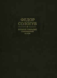 Fedor Sologub. Polnoe sobranie stikhotvorenij i poem v trekh tomakh. Tom 2. Kniga 2. Stikhotvorenija i poemy 1900 -1913