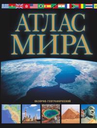 Atlas mira. Obzorno-geograficheskij (chern.)