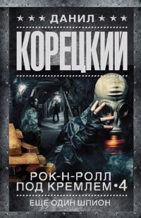 Rok-n-roll pod Kremlem. Kn. 4. Esche odin shpion