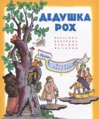 Dedushka Rokh.Polskie narodnye detskie pesenki
