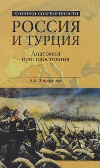 Rossija i Turtsija. Anatomija protivostojanija