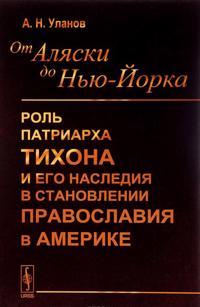 Ot Aljaski do Nju-Jorka. Rol Patriarkha Tikhona i ego nasledija v stanovlenii pravoslavija v Amerike
