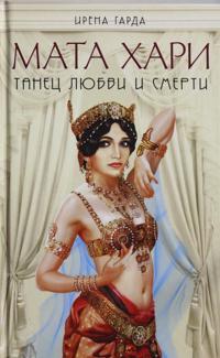 Mata Khari. Tanets ljubvi i smerti