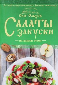 Salaty. Zakuski na vashem stole