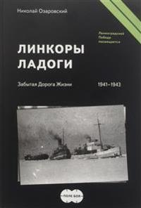 LINKORY LADOGI. ZABYTAJa DOROGA ZHIZNI (1941-1943)