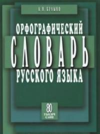 Orfograficheskij slovar s pravilami russk.jazyka 80 tys.slov