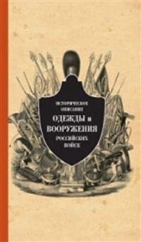 Istoricheskoe opisanie odezhdy i vooruzhenija rossijskikh vojsk.T.12